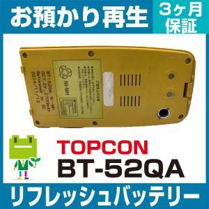 トプコン BT-52QA リフレッシュバッテリー|ecosol