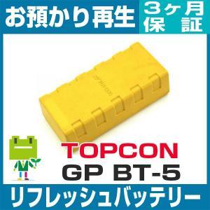 トプコン GP BT-5 リフレッシュバッテリー|ecosol