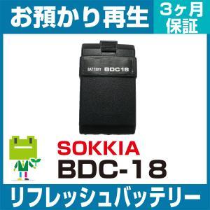 ソキア BDC18 リフレッシュバッテリー|ecosol