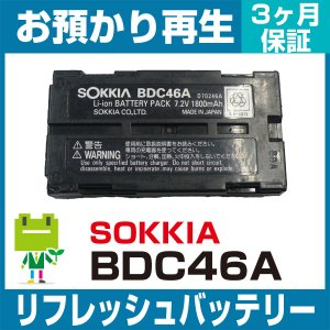ソキア BDC46A リフレッシュバッテリー|ecosol
