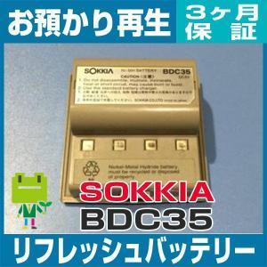 ソキア BDC35 リフレッシュバッテリー|ecosol