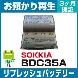 ソキア BDC35A リフレッシュバッテリー|ecosol