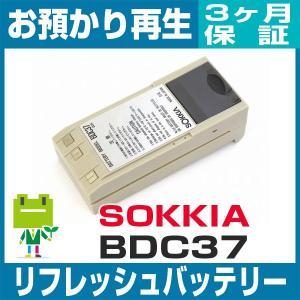 ソキア BDC37 リフレッシュバッテリー|ecosol