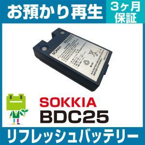 ソキア BDC25 リフレッシュバッテリー|ecosol