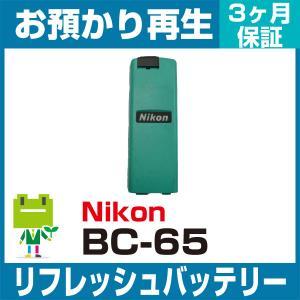 ニコン BC-65  リフレッシュバッテリー|ecosol