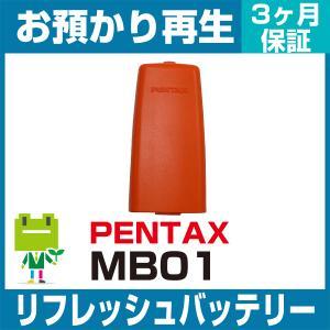 ペンタックス MB01 リフレッシュバッテリー|ecosol