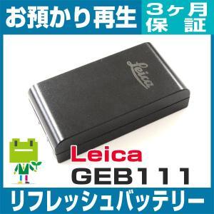 ライカ GEB111 リフレッシュバッテリー|ecosol