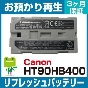キャノン Canon HT90HB400/1179A025  リフレッシュバッテリー|ecosol