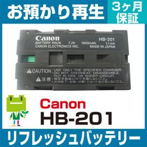 キャノン Canon HB-201/1178A015  リフレッシュバッテリー|ecosol