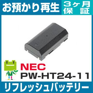 NEC PW-HT24-11/EF-3673S リフレッシュバッテリー|ecosol