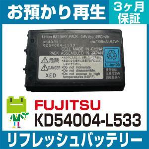 富士通 KD54004-L533  リフレッシュバッテリー|ecosol