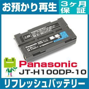 パナソニック Panasonic JT-H100DP-10 リフレッシュバッテリー|ecosol