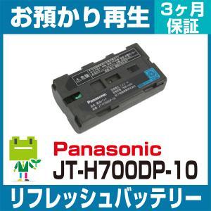 パナソニック Panasonic JT-H700DP-10 リフレッシュバッテリー|ecosol