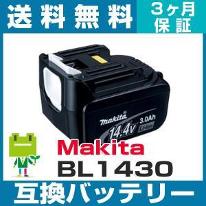 マキタ BL1430 インパクトドライバー用 互換バッテリー|ecosol