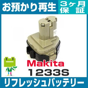 マキタ 1233S リフレッシュバッテリー|ecosol