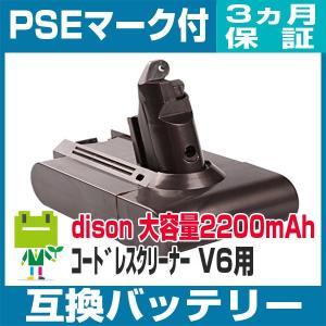 大容量2200mAh Dyson コードレスクリーナー V6用 互換バッテリー 21.6V ダイソン掃除機DC58/ DC59/DC61/DC62 対応|ecosol
