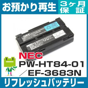 NEC PW-HT84-01/EF-3683N リフレッシュバッテリー|ecosol