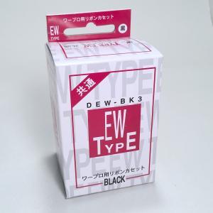 TYPE-EW ワープロリボン 3P (1箱 3個入り) 共通 新品 汎用品