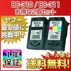 CANON(キャノン) リサイクルインク BC-310 BC-311 お得な2個セット 残量表示対応 PIXUS MP493 MP490 MP480 MP280 MP270 MX420 MX350 iP2700