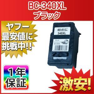 キャノン CANON リサイクルインク BC-...の関連商品7