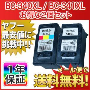 CANON(キャノン) リサイクルインク BC-340XL BC-341XL お得な2個セット PIXUS MG4230 MG4130 MG3530 MG3230 MG3130 MG2130 MX523 MX513 ピクサス