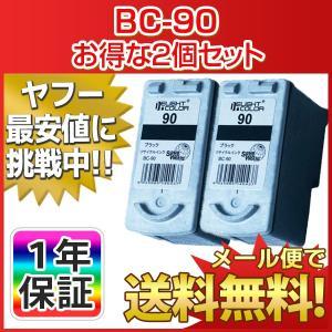 CANON(キャノン) リサイクルインク BC-90 大容量(ブラック) お得な2個セット PIXUS MP470 MP460 MP450 MP170 iP2600 iP2500 iP2200 iP1700 BC-70対応 ピクサス