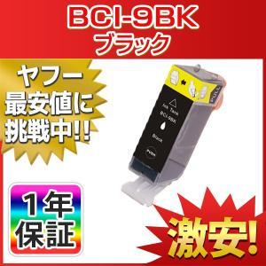 CANON(キャノン) 互換インクカートリッジ BCI-9BK (ブラック) 単品1本 PIXUS MP970 MP960 MP950 MP830 MP810 MP800 MP610 MP600 MP520 MP510 MP500 MX850