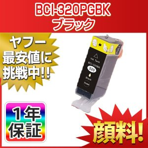 CANON(キャノン) 互換インクカートリッジ 顔料インク BCI-320PGBK (ブラック) 単品1本 PIXUS MP990 MP980 MP640 MP630 MP620 MP560 MP550 MP540 MX870 MX860