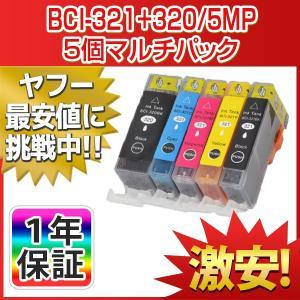 CANON(キャノン) 互換インクカートリッジ BCI-321+320/5MP 5色セット MP990 MP980 MP640 MP630 MP620 MP560 MP550 MP540 MX870 MX860 iP4700 iP4600 iP3600