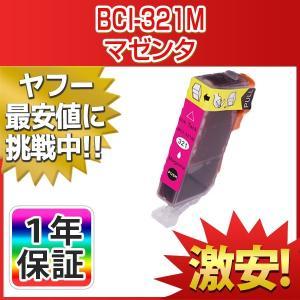 CANON(キャノン) 互換インクカートリッジ BCI-321M (マゼンタ) 単品1本 MP990 MP980 MP640 MP630 MP620 MP560 MP550 MP540 MX870 MX860 iP4700 iP4600 iP3600
