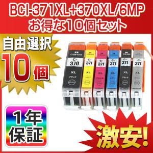 【選べるカラー10個】CANON キャノン 互...の関連商品3