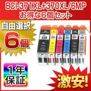 【選べるカラー6個】CANON キャノン 互換...の関連商品5