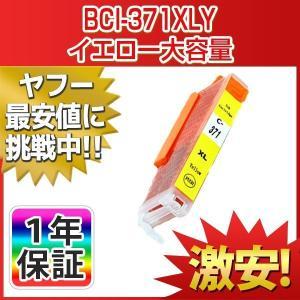CANON キャノン 互換インクカートリッジ BCI-371XLY イエロー 大容量 単品1本 TS9030 TS8030 TS6030 TS5030 MG7730F MG7730 MG6930 MG5730|ecosutairu