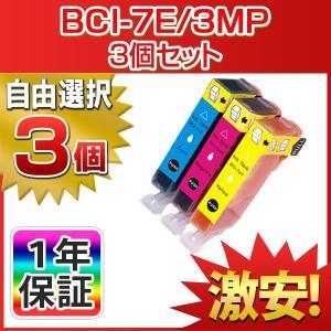 【選べるカラー3個】CANON(キャノン) 互換インク BCI-7E/3MP対応 BCI-7eC BCI-7eM BCI-7eY MP970 MP960 MP950 MP900 MP830 MP810 MP800 MP790 MP770