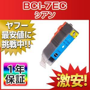 CANON(キャノン) 互換インクカートリッジ BCI-7EC (シアン) 単品1本 PIXUS MP970 MP960 MP950 MP900 MP830 MP810 MP800 MP790 MP770 MP610 MP600 MP520 MP510