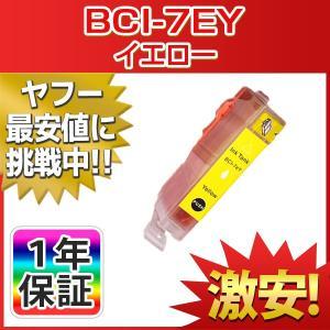 CANON(キャノン) 互換インクカートリッジ BCI-7EY (イエロー) 単品1本 PIXUS MP970 MP960 MP950 MP900 MP830 MP810 MP800 MP790 MP770 MP610 MP600 MP520 MP510