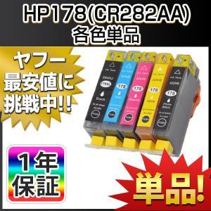 HP (ヒューレット・パッカード) 互換インクカートリッジ HP178 各色単品 Deskjet 3070A 3520 Officejet 4620 Photosmart 5510 5520 5521 6510 6520 6521 B109A