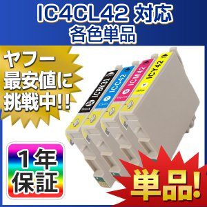 EPSON エプソン 互換インクカートリッジ IC31 IC42系 各色単品 ICBK31 ICC42 ICM42 ICY42 PX-A650 PX-V630 COLORIOの商品画像