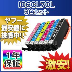EPSON エプソン IC70 互換インクカー...の関連商品4