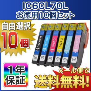 【選べるカラー10個】EPSON エプソン I...の関連商品4