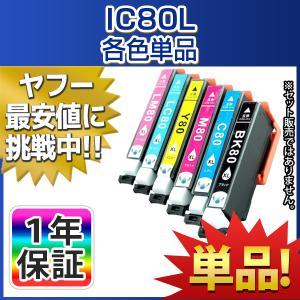 EPSON (エプソン) 互換インクカートリッジ IC80系 単品 IC6CL80L ICBK80L ICC80L ICM80L ICY80LEP-707A EP-777A EP-807AB EP-807AR EP-907F EP-977A3