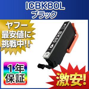 EPSON (エプソン) 互換インクカートリッジ ICBK80L (ブラック) 単品1本 EP-707A EP-777A EP-807AB EP-807AR EP-807AW EP-907F EP-977A3 IC6CL80L対応
