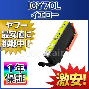 EPSON (エプソン) IC70 互換インクカートリッジ ICY70L (イエロー) 単品1本 EP-706A EP-775A EP-775AW EP-776A EP-805A EP-805AR EP-805AW EP-806AB Colorio