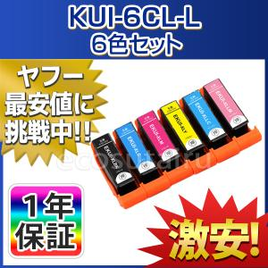 ■表示価格は KUI-6CL-L 6色セットの価格です。  <セット内容>  ■KUI-BK-L (...