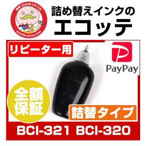 (インクの日クーポン配布中)(リピート用商品) キヤノンお徳用詰め替えインク BCI-351+350...