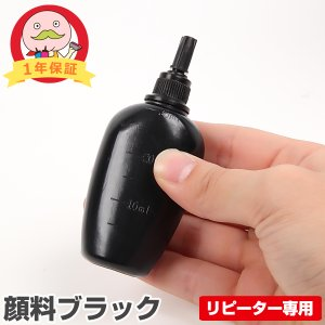 BC-345XL BC-346XL 詰め替えインク 30ml 各色 単品 リピート用 Canon P...
