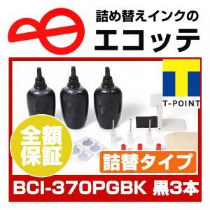 (インクの日クーポン配布中)キヤノン BCI-370PGBK お徳用詰め替えインク ビギナーセット ...