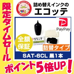 SAT-6CL サツマイモ 詰め替えインク お徳用ビギナーセット ブラック1本 エプソン Color...