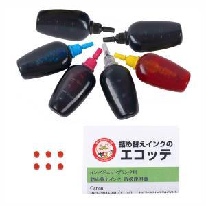 BCI-325 BCI-326 BCI-320 BCI-321 プリンター 用 キャノン 詰め替えインク 6色 ビギナーセット  グレー付 互換