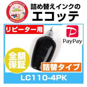【リピーター用】 LC110-4PK LC110 ブラザー brother 用 詰め替えインクボトル 単品 30ml 互換